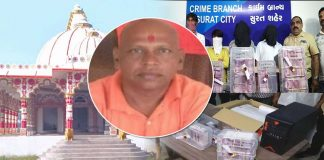 Gujarat Surat Crime Branch Arested Tample sadhu with 50 lakh rs fake curruncy
